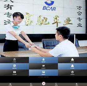 宝驰车业微信平台微官网