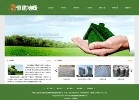四川恒建制热官方网站